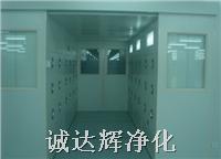 货淋室、(不锈钢货淋通道) 诚达辉净化-2000×2000×2050