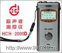 超声波测厚仪 HCH-2000D HCH-2000D