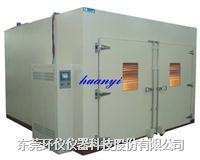 步入式甲醛检测环境箱 HYQ-1000A