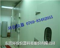 步入式VOC检测环境箱 HYTQ-30