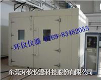 家具测试用环境气候舱 HYTQ-30