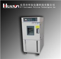 30升高低温试验机
