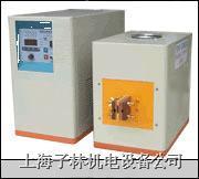 高频加热的优势,高频加热优点,高频感应加热 9999