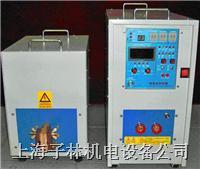 IGBT高頻機,晶體管高頻加熱機 DL-45KW