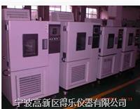 現貨供應 高低溫試驗箱 專業廠家直銷高低溫試驗箱