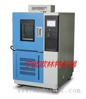 高低溫交變濕熱試驗箱 GD(J)S