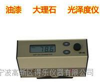 科仕佳WGG60-E4/Y4光澤度儀 烤漆油墨油漆涂料測光儀大理石光澤儀