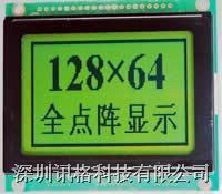 图形液晶模块厂家 XG-12864P-70-3