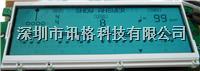 HTN液晶屏、开模HTN段式液晶模块、定制液晶屏