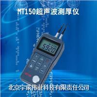超聲波測厚儀MT150 MT150