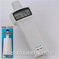 接觸非接觸兩用轉速表RM-1500 RM-1500