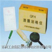 划格法附着力试验仪  QFH