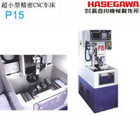 长谷川小型精密CNC排刀车床 P15