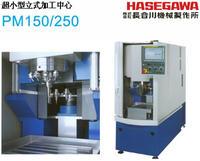 长谷川超小型立式加工中心 PM150/250