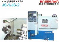 长谷川CNC多头螺纹加工专用机 JS-1/JS-2