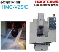 长谷川小型精密NC铣床 HMC-V2S/D