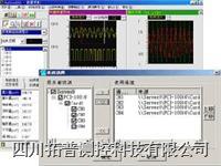 TopView.net網絡化虛擬儀器應用軟件