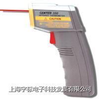 红外线测温仪 CENTER350
