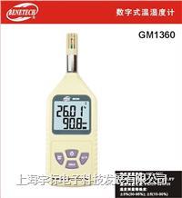 温湿度计GM1360 GM1360