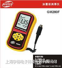 分体式涂层测厚仪GM280F GM280F