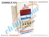 JS14S(四位式)数显时间继电器 JS14S(四位式)