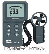 风速仪AR836 AR-836
