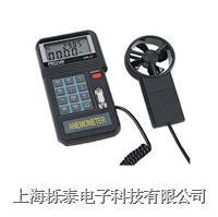 风温/风速/风量计AVM05 AVM-05