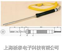 气体专用温度探头NR81538 NR-81538