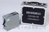 便携式微电脑粉尘仪 CCD1000-FB