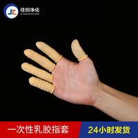 米黃色手指套生産廠家