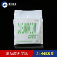 WIP-0606無塵擦拭紙 0604工业擦拭纸