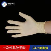 无粉乳膠手套 多种