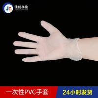 一次性PVC手套 pvc手套五月爱婷婷六月丁香色商