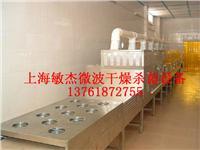 工业微波食品干燥杀菌设备