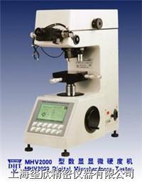 MHV2000型数显显微硬度度计 MHV2000型