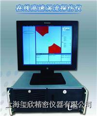 在线涡流探伤仪 IDEAD0101