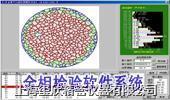 金相检验软件系统 金相检验软件系统