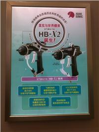 ASAHI SUNAC HB-X2系列防静电喷枪 HB-X2系列
