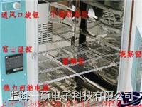 400度 500度 高温老化箱 YSGW