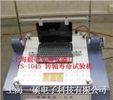 上海转轴寿命试验机  400-687-6986