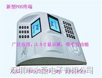 深圳美食城一卡通商业收款机