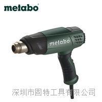 德国麦太保METABO H 16-500 1600瓦热风枪大功率原装正品 H 16-500