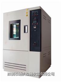 高低温交变试验箱 XT-CT225Z