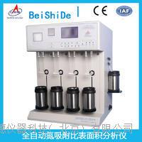 橡塑材料补强剂全自动比表面积测试仪  3H-2000BET-A