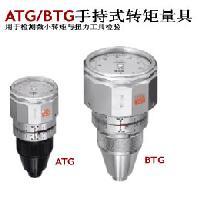 ATG/BTG手持式转矩量具