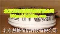N0676YS180 西码可控硅 N0676YS180 全新原装 专业现货销售