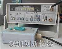 PPM测试仪 CX-117A