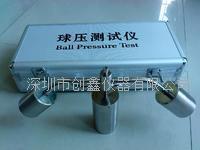 20N球压试验装置