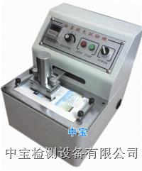 油墨色牢度机 ZB-6604