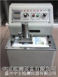 油墨色牢度试验机 ZB-6604